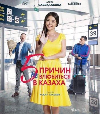 Русские казахские фильмы 2018 года смотреть